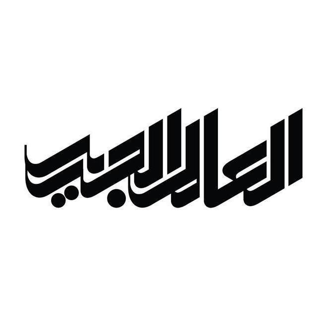 العالم الجديد - منصة إعلامية عراقية