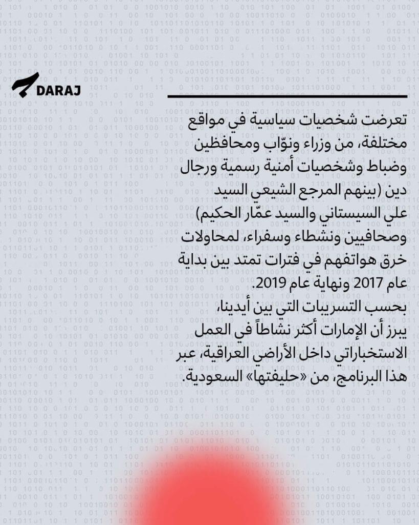 تحقيق لبناني عن التجسس الصهيوني على العراق