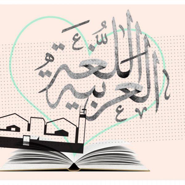 arabic-language-2000x1000