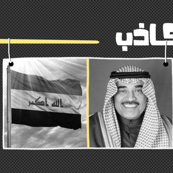 khabar-kazeb-koweit-iraq-2000x1000