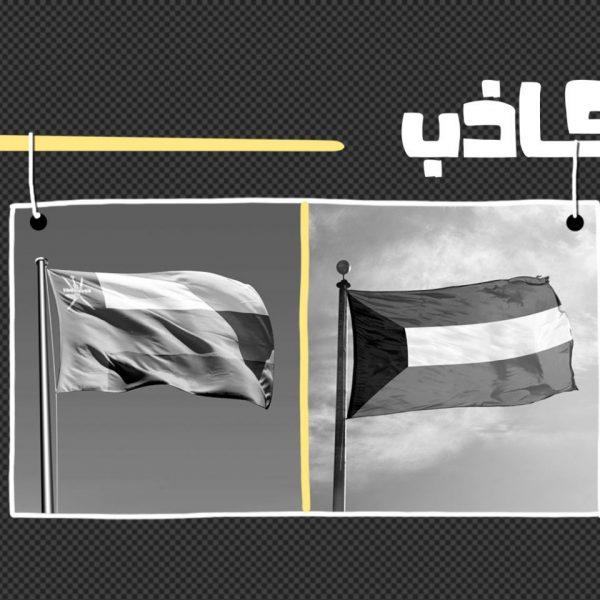 khabar-kazeb-koweit-oman-2000x1000