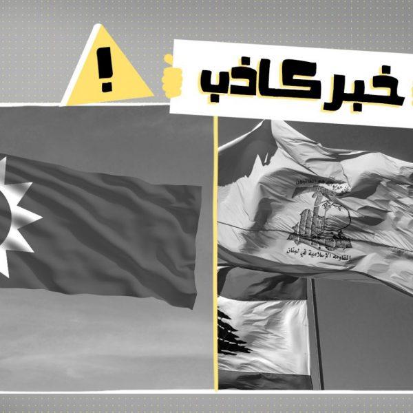 khabar-kazeb2-hezbollah-mustaqbal-2000x1000 (1)