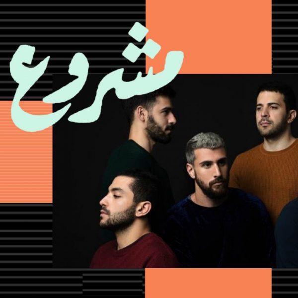 mashrou3 leila -2000x1000 copy