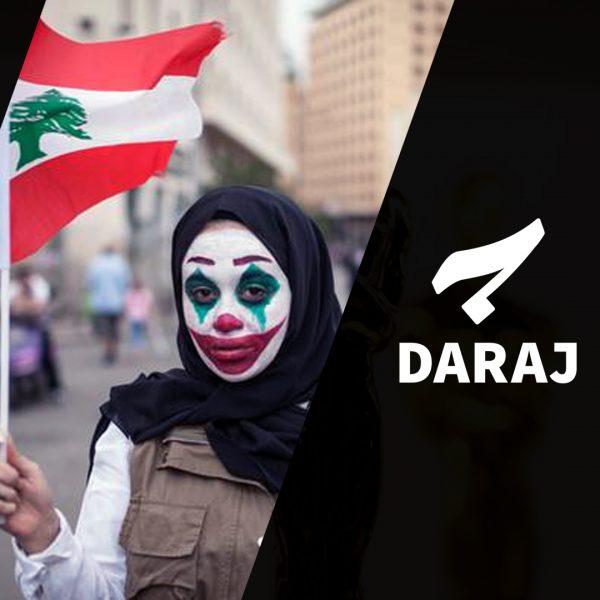 parallelism iraq lebanon -thumbnail