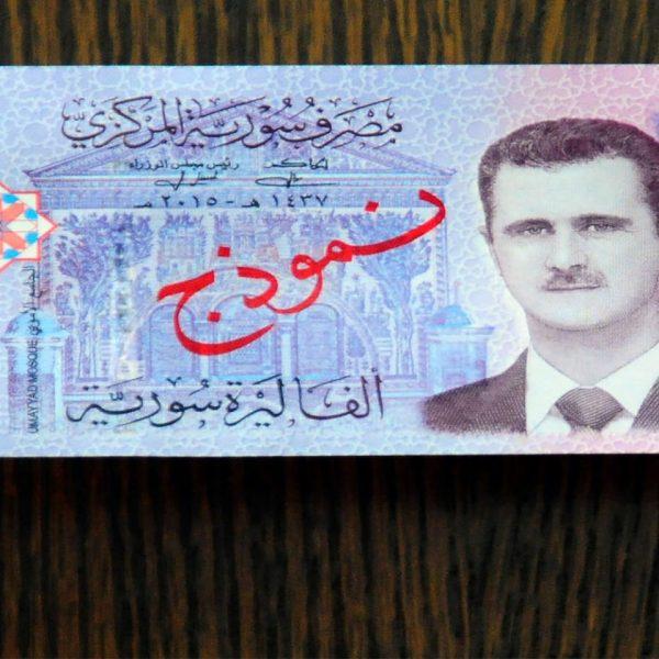 syria money
