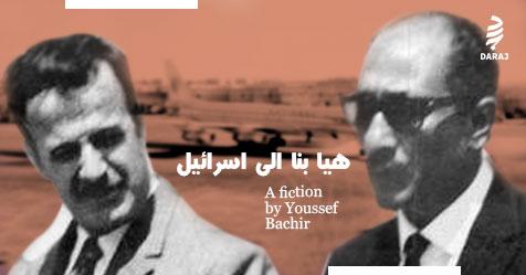 Image result for خيانة السادات وعرفات
